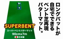 ゴルフ練習用・SUPER-BENTパターマット90cm×7mと練習用具(パターマット工房PROゴルフショップ製)