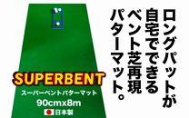 ゴルフ練習用・SUPER-BENTパターマット90cm×8mと練習用具(パターマット工房PROゴルフショップ製)