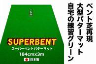 ゴルフ練習用・SUPER-BENTパターマット184cm×3mと練習用具(パターマット工房PROゴルフショップ製)