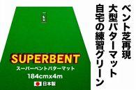 ゴルフ練習用・SUPER-BENTパターマット184cm×4mと練習用具(パターマット工房PROゴルフショップ製)<高知市共通返礼品>