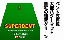 ゴルフ練習用・SUPER-BENTパターマット184cm×5mと練習用具(パターマット工房PROゴルフショップ製)<高知市共通返礼品>