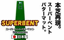 ゴルフ練習用・SUPER-BENTパターマット30cm×3mと練習用具(パターマット工房PROゴルフショップ製)