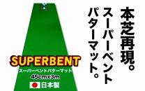 ゴルフ練習用・SUPER-BENTパターマット45cm×3mと練習用具(パターマット工房PROゴルフショップ製)