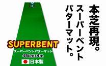 ゴルフ練習用・SUPER-BENTパターマット45cm×4mと練習用具(パターマット工房PROゴルフショップ製)