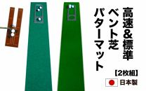 ゴルフ練習セット・標準SUPER-BENT&最高速EXPERT(30cm×3m)2枚組パターマット(パターマット工房PROゴルフショップ製)