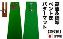 ゴルフ練習セット・標準SUPER-BENT&最高速EXPERT(45cm×4m)2枚組パターマット(パターマット工房PROゴルフショップ製)