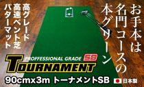 ゴルフ練習パターマット高速90cm×3mTOURNAMENT-SB(トーナメントSB)と練習用具(距離感マスターカップ、まっすぐぱっと、トレーニングリング付き)