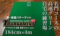 ゴルフ練習パターマット高速184cm×4mTOURNAMENT-SB(トーナメントSB)と練習用具(距離感マスターカップ、まっすぐぱっと、トレーニングリング付き)
