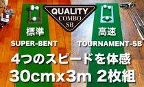 ゴルフ練習用・クオリティ・コンボ30cm×3m(高品質パターマット2枚組と練習用具)<高知市共通返礼品>