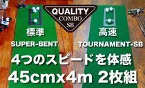 ゴルフ練習用・クオリティ・コンボ45cm×4m(高品質パターマット2枚組と練習用具)<高知市共通返礼品>