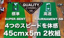 ゴルフ練習用・クオリティ・コンボ45cm×5m(高品質パターマット2枚組と練習用具)<高知市共通返礼品>