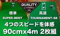 ゴルフ練習用・クオリティ・コンボ90cm×4m(高品質パターマット2枚組と練習用具)