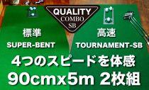ゴルフ練習用・クオリティ・コンボ90cm×5m(高品質パターマット2枚組と練習用具)<高知市共通返礼品>