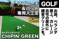 ゴルフ・アプローチ&パット専用人工芝CPG90cm×6m(ベント芝仕様)