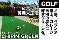 ゴルフ・アプローチ&パット専用人工芝CPG90cm×7m(ベント芝仕様)