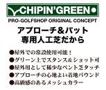 ゴルフ・アプローチ&パット専用人工芝CPG90cm×8m(ベント芝仕様)<高知市共通返礼品>【ポイント交換専用】