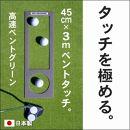 ゴルフ練習用・高速BENT-TOUCHパターマット45cm×3mと練習用具(パターマット工房PROゴルフショップ製)<高知市共通返礼品>