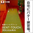 ゴルフ練習用・高速BENT-TOUCHパターマット90cm×4mと練習用具(パターマット工房PROゴルフショップ製)<高知市共通返礼品>