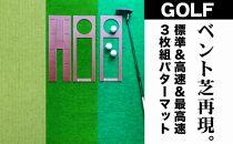 ゴルフ練習セット・標準SUPER-BENT&高速BENT-TOUCH&最高速EXPERT(30cm×3m)3枚組パターマット(パターマット工房PROゴルフショップ製)<高知市共通返礼品>