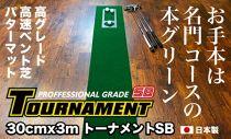 ゴルフ練習パターマット高速30cm×3mTOURNAMENT-SB(トーナメントSB)と練習用具(距離感マスターカップ、まっすぐぱっと、トレーニングリング付き)<高知市共通返礼品>