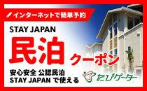小豆島町民泊(STAYJAPAN)で使えるふるさと納税民泊クーポン15,000点分