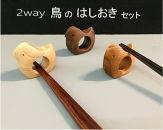 『ほくとのクラフト』2way鳥の箸おきセット