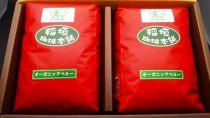 オーガニックペルー(豆)250g×2