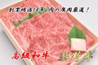 和歌山産 高級和牛『熊野牛』ロースすき焼き