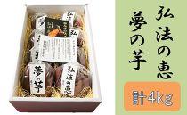 ★予約受付★弘法の恵・夢の芋【計4kg】