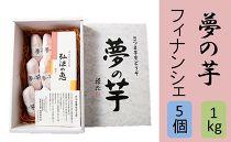 ★予約受付★夢の芋1kg・フィナンシェ5個入