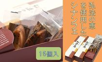 弘法の恵 菓子(シナンフェ)計15個