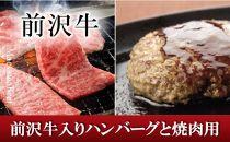 前沢牛入りハンバーグ(5個)と前沢牛焼肉用500gの詰め合わせ