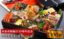 糸島市制施行10周年記念「いとしまおせち」豪華祝い膳(3人前)