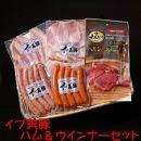 【和歌山ブランド】イノブタ「イブ美豚」ハムウインナーセット 16-A