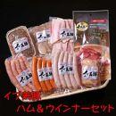 【和歌山ブランド】イノブタ「イブ美豚」ハムウインナーセット 16-D
