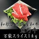■【熊野牛】万能スライス1kg