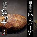 ■【熊野牛】自家製ハンバーグ10個入り