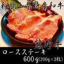 ■【熊野牛】ロースステーキ600g