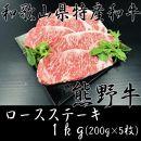 ■【熊野牛】ロースステーキ1kg