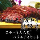 ■【熊野牛】ステーキ大人気バラエティセット(mf14)3枚