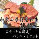 ■【熊野牛】ステーキ大満足バラエティセット(mf13)6枚