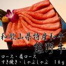 ■【熊野牛】ロース・肩ロースすき焼き・しゃぶしゃぶ1kg