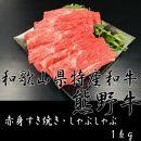 ■【熊野牛】赤身すき焼き・しゃぶしゃぶ1kg