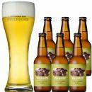 """旨味が押しよせる""""The麦芽100%ビール""""「ピルスナー」330ml×6本セット"""