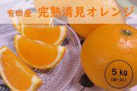 和歌山県有田産完熟清見オレンジ5kg