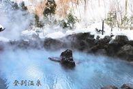 【登別温泉、カルルス温泉】JTBふるさと納税旅行クーポン(150,000円分)