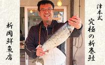 【津本式】究極の新巻鮭 <公認@新岡鮮魚店>