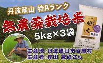 丹波篠山産 特Aランク 無農薬栽培米越光 (5kg×3袋)