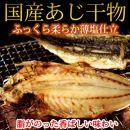 ■和歌山魚鶴の国産あじ干物20尾