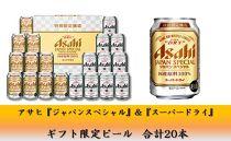 アサヒ『ドライ&ジャパンスペシャル』ギフト20本